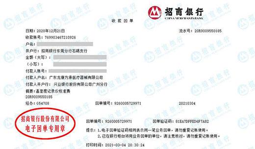 广东龙康方承医疗器械有限公司为什么选择博计计量做仪