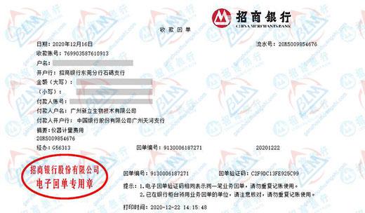 广州新立生物技术有限公司认准博计做校准服务