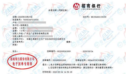 广州正广生物科技有限公司机械设备校准找博计