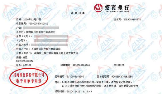 上海辉硕医疗科技有限公司与博计合作校准服务