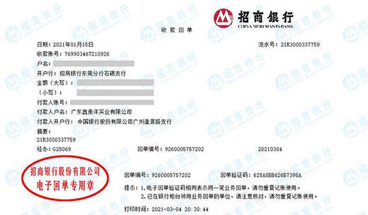 广东鑫泰洋实业有限公司为什么选博计计量