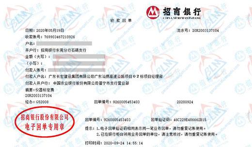 广东长宏建设集团有限公司工程计量校准找博计