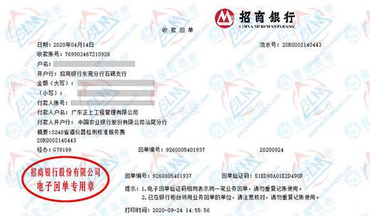 广东正上工程管理有限公司做仪器校准找博计计量