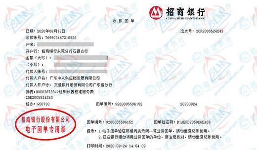 广东中人供应链发展有限公司信任博计计量