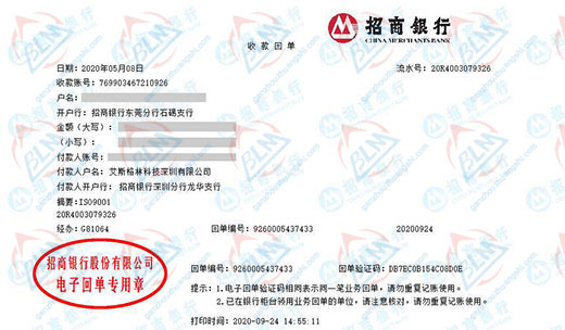 艾斯格林科技深圳有限公司严选博计