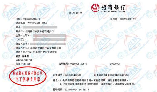 东莞市迪奥数控设备有限公司做仪器校准服务选择博计计