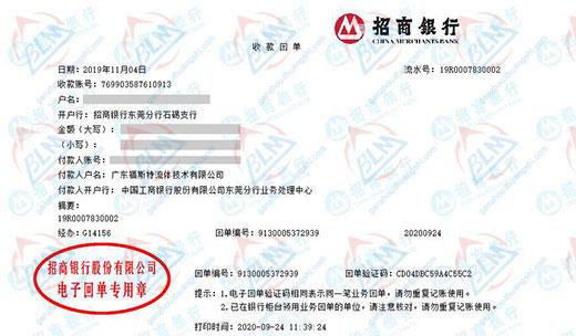 广东福斯特流体技术有限公司严选博计计量