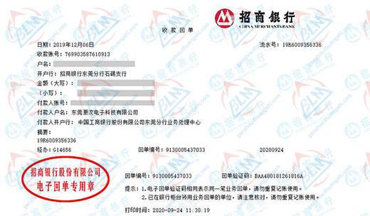 东莞灏汶电子科技有限公司做计量校准青睐博计计量