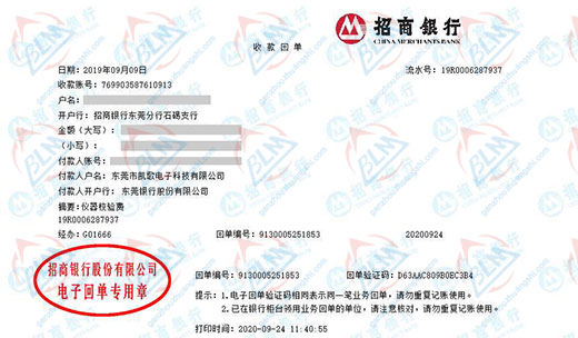 博计计量赢得东莞市凯歌电子科技有限公司的青睐