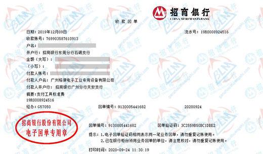 广州格律电子工业专用设备有限公司校准转账凭证图片